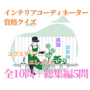 【クイズ】エクステリアエレメントについてのクイズ!