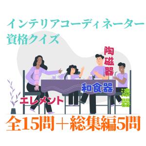 【クイズ】和食器のエレメントについてのクイズ!