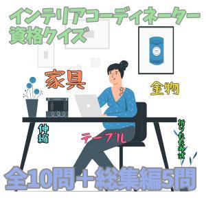 【クイズ】伸縮・折りたたみ式テーブルの種類や家具金物についてのクイズ!!