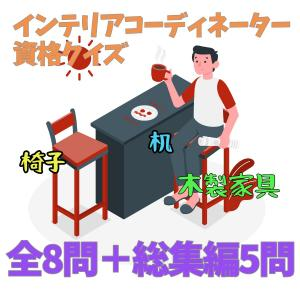 【クイズ】木製家具の椅子やテーブルについてのクイズ!