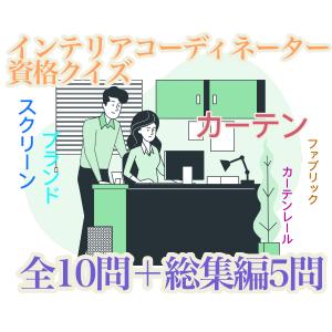 【クイズ】カーテン種類とカーテンレールについてのクイズ!!