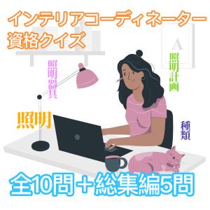 【クイズ】照明器具の種類と照明計画についてのクイズ!!