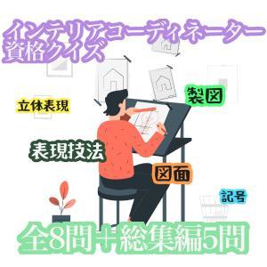 【クイズ】図面・立体表現・製図の表示記号についてのクイズ!