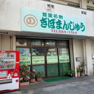 [沖縄]首里の有名な饅頭「のまんじゅう」を食べてみた。