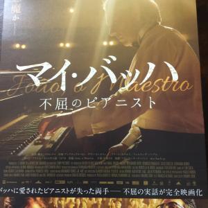 マイバッハの映画を観てきました