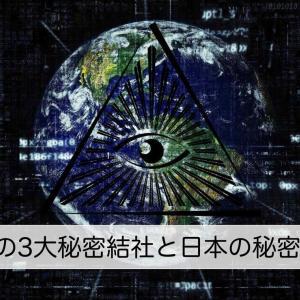 世界の3大秘密結社と日本の秘密結社