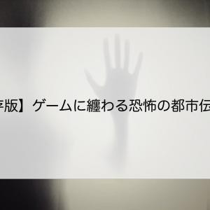 【保存版】ゲームにまつわる恐怖の都市伝説『9選』