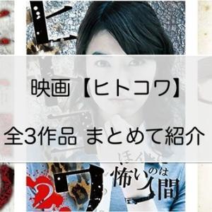 映画【ヒトコワ-ほんとに怖いのは人間-】全3作品まとめて紹介