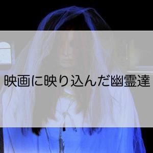 【閲覧注意】映画に映ってしまった幽霊・心霊映像『10選』
