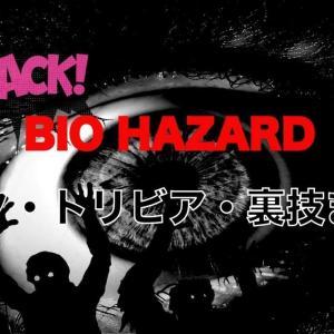 23連発!ゲーム「バイオハザードシリーズ」小ネタ・トリビア・裏技まとめ