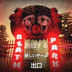 ピエロが徘徊する遊園地 ホラーゲーム【DEATH PARK】あらすじ紹介・物語解説