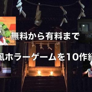 無料から有料まで、和風ホラーゲームを『10作品』まとめてみた