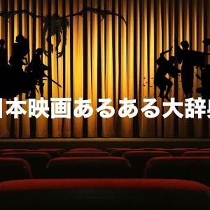 日本映画(邦画)のあるある大辞典20連発