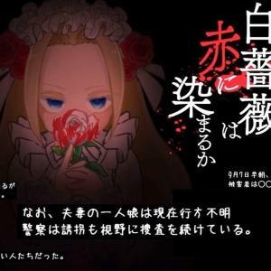 少女・脱出・2D ホラーゲーム【白薔薇は赤く染まるか】のエンディングとあらすじ紹介