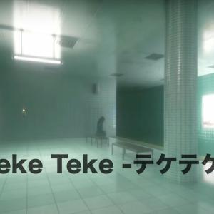 短編ホラーゲーム「テケテケ」分岐するエンディングや物語・遊び方をサクッと解説