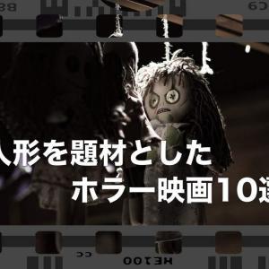 名作からB級まで 人形を題材としたホラー映画10選
