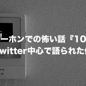 インターホンの怖い話『10選』Twitter中心で語られた体験談