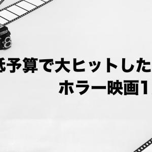 【大儲け】超低予算で大ヒットしたホラー映画12選