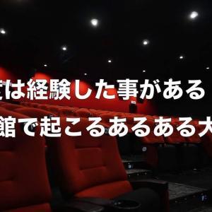 映画館で体験するあるある大事典10連発!