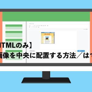 【HTMLのみで】ブログで画像を中央に配置する方法/はてなブログ