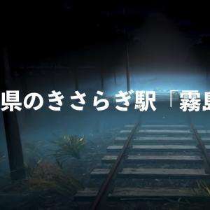 埼玉県のきさらぎ駅「霧島駅」の都市伝説とは?