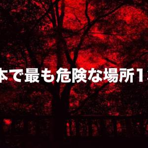 【警告】日本で最も危険な場所13選…行ったら命の保証なし