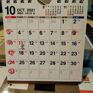 10月のスケジュールアップ
