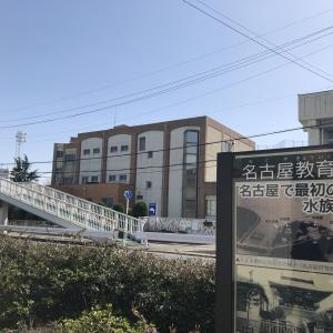 (愛知県)名古屋教育水族館