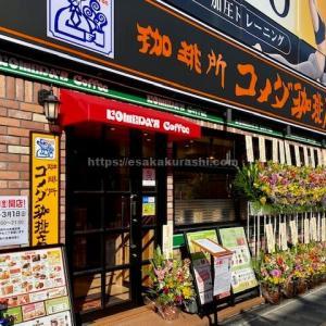 コメダ珈琲江坂店|駅近で早朝から夜遅くまでやっているので超便利なカフェ