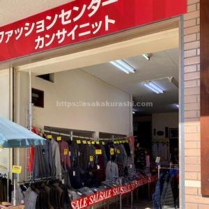 ありえへん激安価格の江坂の服屋「カンサイニット」|となりの人間国宝さん認定店