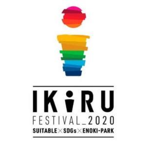 1日限り!IKiRUフェスティバル2020が江の木公園で開催!!大人も子供も楽しめるイベントが盛りだくさん