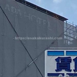 江坂駅前のアパホテル|2020年6月のOPENに向けて看板は完成している模様です。