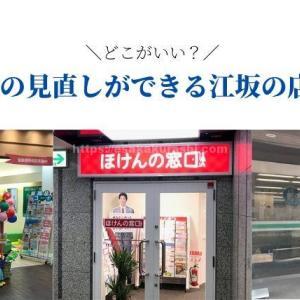 【江坂で保険の見直し】ができる保険相談ショップ3店舗+1