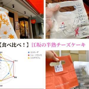 【勝手に食べ比べ!】江坂の半熟チーズケーキ、美味しいのはどこ!?