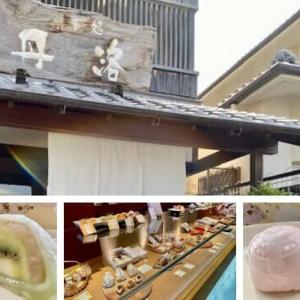 江坂で美味しい和菓子を探しているなら「丹洛」|豊中小曽根だけど江坂駅から自転車で10分