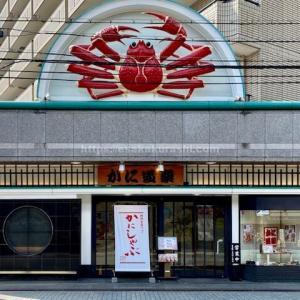 かに道楽江坂店で遥花と心花を食べ比べ|個室ランチするなら予約必須!