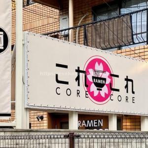 江坂に7月オープン「らーめんこれこれ」の看板メニューを食べてみた!