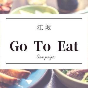 江坂のGo To Eat対象店舗まとめ|ランチ・ジャンル・グルメサイトごとに選べる