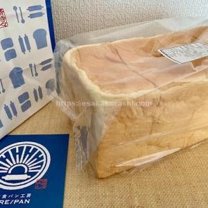 豊津町に純生食パン工房HARE/PANがOPEN|話題の高級食パンが江坂にやってきた♪