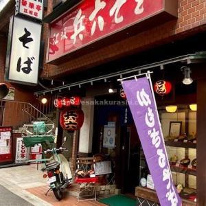 江坂【兵六そば】昔ながらのレトロな雰囲気のお店で絶品の「天ぷらそば定食」を堪能