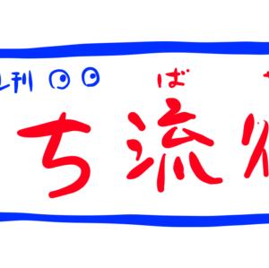 ■週刊うちばや 第5刊 好きな飲み物編