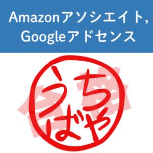 Amazonアソシエイト, Googleアドセンスに合格しました