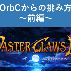 【ヴァスタークロウズ3】最初の難関OrbCからの挑み方~前編~【初心者向け,攻略】