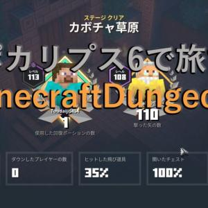【ゆっくり実況】アポカリプス6で旅するマイクラダンジョンズ#3【MineCraft Dungeons】