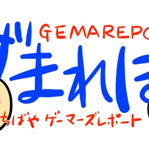 【Vol.001】Gamer's Report【#週刊げまれぽ】