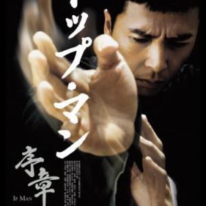 おすすめの中国映画(イップ・マン(叶问) 序章 )