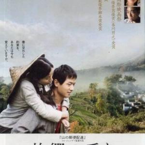 おすすめの中国映画【故郷の香り(暖)】