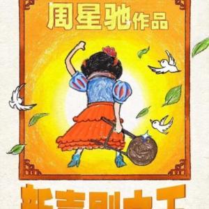 おすすめの中国映画【新喜剧之王】