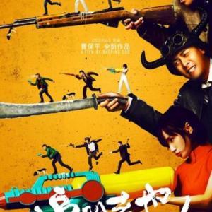 おすすめの中国映画【追凶者也】