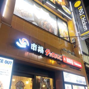 【新大久保】韓国チキンを食べてきました〜!